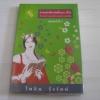 อ่านหนังสือเล่มนี้เถอะ...ที่รัก พิมพ์ครั้งที่ 5 ไพลิน รุ้งรัตน์ เขียน