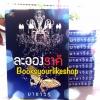ละอองราคี / มาชาวีร์ หนังสือใหม่ทำมือ *** สนุกค่ะ ***