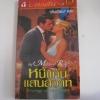 หนี้แค้นแสนสวาท (Revenge of Deception) Mildred Ray เขียน นับเดือน แปล***สินค้าหมด***