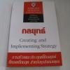 กลยุทธ์ (Creating and Implementing Strategy) พิมพ์ครั้งที่ 7 David J. Collis เรียบเรียง จักร ติงศภัทิย์***สินค้าหมด***