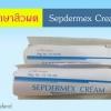 Sepdermex Cream 5g รักษาสิวผด