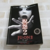 ผี...ดุ 2 (JU-ON 2) โออิชิ เค เขียน ทสึยุ แปล