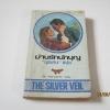 ม่านรักนักบุญ (The Silver Veil) Margaret Way เขียน สุธัชริน แปล***สินค้าหมด***
