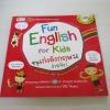 Fun English for Kids หนูเก่งอังกฤษได้ง่ายจัง ! BookaBooka! เขียน สัณหพรรณ พานิช แปล (มี CD)***สินค้าหมด***