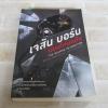 เจสัน บอร์น แผนโค่นแค้น (The Bourne Retribution) อีริค แวน ลัสต์เบเดอร์ เขียน อนุตรา มหาเดชน์ แปล