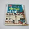 เอาชีวิตรอดในพีระมิดฟาโรห์ เล่ม 4 Hong Jae-Cheol, Ryu Gi-Un เขียน Moon Jung-Hoo ภาพ รัตน์ชนก ธนาพร แปล***สินค้าหมด***