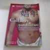 คุณตัวหัวใจว้าเหว่ (Call Boy) Ira Ishida เขียน ชลัช วารีทวีทรัพย์ แปล***สินค้าหมด***