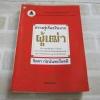 ความรู้เรื่องจีนจากผู้เฒ่า พิมพ์ครั้งที่ 9 จิตรา ก่อนันทเกียรติ เขียน (มีตำหนิด้านหลัง ๆ เล่มมีรอยเปื้อน)
