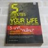 """5 นาที พลิกคุณให้เป็น """"คนใหม่"""" ที่ดึงดูดความสำเร็จและชนะใจทุกคน โดย อภิชาติ เกรียงไกรวุฒิ"""