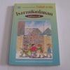 โรงงานช็อกโกแลตมหัศจรรย์ (Charlie and the Chocolate Factory) พิมพ์ครั้งที่ 4 โรอัลด์ ดาห์ล เขียน มาริสา แปล***สินค้าหมด***
