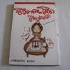 ชีวิตคนโสด โหดมันฮา Morishita Emiko เขียน ฤทัยวรรณ เกษสกุล แปล***สินค้าหมด***