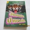 วังของปลา ป่าของเสือ เทศ จินนะ เขียน***สินค้าหมด***