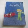 เจ้าชายน้อย (Le Petit Prince) ฉบับการ์ตูน Antoine De Saint-Exupery เขียน Joann Sfar ภาพ อธิชา มัญชุนากร แปล ***สินค้าหมด***