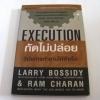กัดไม่ปล่อย วินัยการทำงานให้สำเร็จ (Execution) Larry Bossidy & Ram Charan เขียน สุรพล สุทธิสารสุนทร แปล***สินค้าหมด***