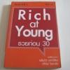 Rich at Young รวยก่อน 30 กรณีศึกษาจาก เฉลิมรัฐ นาควิเชียรและศรัณย์ วิชยาภัย พิมพ์ครั้งที่ 2 โดย ชื่นขวัญ บุญทวี***สินค้าหมด***