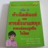กำเนิดต้นแซ่และการตั้งนามสกุลจากแซ่ของลูกจีนในไทย เล่ม 2 จิตรา ก่อนันทเกียรติ เขียน***สินค้าหมด***