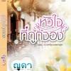 E-book หัวใจที่ถูกจอง / ญดา
