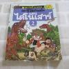เอาชีวิตรอดในแดนไดโนเสาร์ เล่ม 2 ฉบับปรับปรุง Hong Jaecheol เรื่อง Lee, Taeho ภาพ กนกวรรณ สาโรจน์และสโรช หลวงจำปา แปล