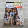 หน้าต่างมังกร สนทนาภาษาจีนกลาง 30 บท พร้อมคำศัพท์ นพพิชญ์ ประหวั่น เขียน