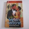 เล่ห์รักกลวิวาห์ (Blackmailed Bride) Lynn Martin เขียน ภัทรวดี แปล***สินค้าหมด***