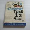 TENSE 12 ระดับ พิมพ์ครั้งที่ 2 โดย ครูกวาง ยุวนาฏ คุ้มยาว***สินค้าหมด***