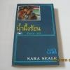 น้ำผึ้งร้อน (Lucy Lamb) Sara Seale เขียน รินธาร แปล***สินค้าหมด***