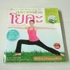 สุขภาพดีด้วยโยคะ (Yoga for Health) โดย ครูเล็ก สรสิทธิ์ ไชยสิทธิ์ (พร้อม CD)