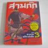 สามก๊ก เล่ม 3 ตอน สาวงามพลิกแผ่นดิน หลอกว้านจง เขียน Hwang Sok-yong เรียบเรียง Lee Chung-ho ภาพ กนกวรรณ สาโรจน์ แปล***สินค้าหมด***