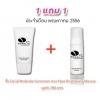 Promotion 05(03)ซื้อ FACIAL MODERATE SUNSCREEN แถม VIPER BRIGHTENING MOUSSE