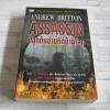 ปลุกดิบอำมหิตข้ามโลก (เด็ดปีกอินทรี ภาค 2) (The Assassin) Andrew Britton เขียน พีระ ทวีชัย แปล
