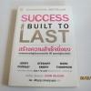 สร้างความสำเร็จยิ่งยง (Success Built To Last) Jerry Porras / Stewart Emery / Mark Thompson เขียน ดร.ปริญญ์ ปราชญานุพร แปล***สินค้าหมด***
