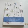 หนังสือภาพเคล็ดลับและมารยาทในการพูด มินาโกะ ซูงิยามะ เรียบเรียง มิกิ อิโต ภาพ ทัศนีย์ เมธาพิสิฐ แปล***สินค้าหมด***