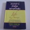 สรรค์สร้างชีวิตใหม่อย่างที่ใจฝัน (Life by Design) Todd Duncan เขียน วรกิจ แปลและเรียบเรียง***สินค้าหมด***