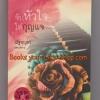 จับหัวใจใส่กุญแจ ซีรีย์ชุด The Killer's Love ลำดับที่ 1 / ปภาดา ,ณัฐกฤตา (ฟองฟาง) / หนังสือใหม่ S