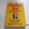 อัจฉริยะทางความคิด : กุญแจสู่ความมั่งคั่ง (Think and Grow Rich Master Key to Riches) นโปเลียน ฮิลล์ เขียน***สินค้าหมด***