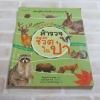 หนังสือภาพธรรมชาติสำหรับเด็ก สำรวจชีวิตในป่า Song So Young เขียน Lee Sun Hul ภาพ วรวรรธณ์ เกียรติพร้อมมูล แปล***สินค้าหมด***