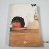 gu 2 gabage of udom โน๊ต อุดม แต้พานิช เขียน***สินค้าหมด***