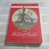เทพนิยายพี่น้องกริมม์ ชุดที่ 2 (Grimm's Fairy Tales) เจค็อบและวิลเฮล์ม กริมม์ เขียน อิสริยา ชมภูผล แปล