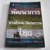 ความรู้เรื่องเมืองไทย เล่มที่ 1 พัฒนาการทางสังคม-วัฒนธรรมไทย โดย รองศาสตราจารย์ศรีศักร วัลลิโภดม***สินค้าหมด***