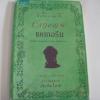 บันทึกราชนารี แคเทอรีน การเดินทางอันยิ่งใหญ่ (The Royal Diaries Catherine: The Great Journey) คริสเตียนา เกรเกอร์ เขียน ปัทมา อินทรรักขา แปล***สินค้าหมด***