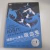 เอริกะ แวมไพร์ยอดนักสืบ ตอน แดร็กคิวล่าแห่งทะเลสาบมรณะ Jiro Akagawa เขียน ทีปลิต แปล***สินค้าหมด***