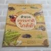 หนังสือภาพธรรมชาติสำหรับเด็ก สำรวจธรรมชาติใกล้ตัว Song So Young เขียน Shin Min Jae & Park Hyang Mi ภาพ สิทธิชัย เสาวคนธ์ แปล***สินค้าหมด***