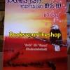 โปร ส่งฟรี มนตราจอมโจรแดนทราย (ซีรีย์ชุดมนตรารักแดนทราย)/ ช่อเอื้อง หนังสือใหม่ทำมือ**ใช้สิทธิ์แลกซื้อ 240 บาท