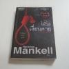 หนังสือชุดสารวัตรวัลลันเดอร์ เงื่อนตาย Henning Mankell เขียน สีมน แปล***สินค้าหมด***