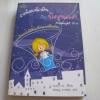 สาวน้อยนักฝันกับบัลลูนเวลา (Midnight Blue) Pauline Fisk เขียน ต่อบุญ ภาษอุไร แปล