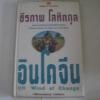 """อินโดจีน ยุค """"Wind of Change"""" ('สีสันบนรอยทาง' ภาคต่อมา) ธีรภาพ โลหิตกุล เขียน (ปกแข็ง)***สินค้าหมด***"""