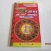 """คัมภีร์จีน 12 นักษัตร แก้ปี """"ชง"""" เสริมมงคลใช้ได้ตลอดชีวิต โดย อ.แก้ว เสาชิงช้า****สินค้าหมด***"""