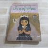 เด็กหญิงอีดะ พิมพ์ครั้งที่ 2 มัตสุทานี มิโยโกะ เขียน ผุสดี นาวาวิจิต แปล