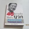 40 วิธีสร้างความคิดบวก (Positive Thinking) ดำรงค์ วงษ์โชติปิ่นทอง เขียน***สินค้าหมด***