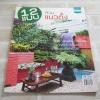 12 แบบ สวนแนวตั้ง โดย กองบรรณาธิการบ้านและสวน